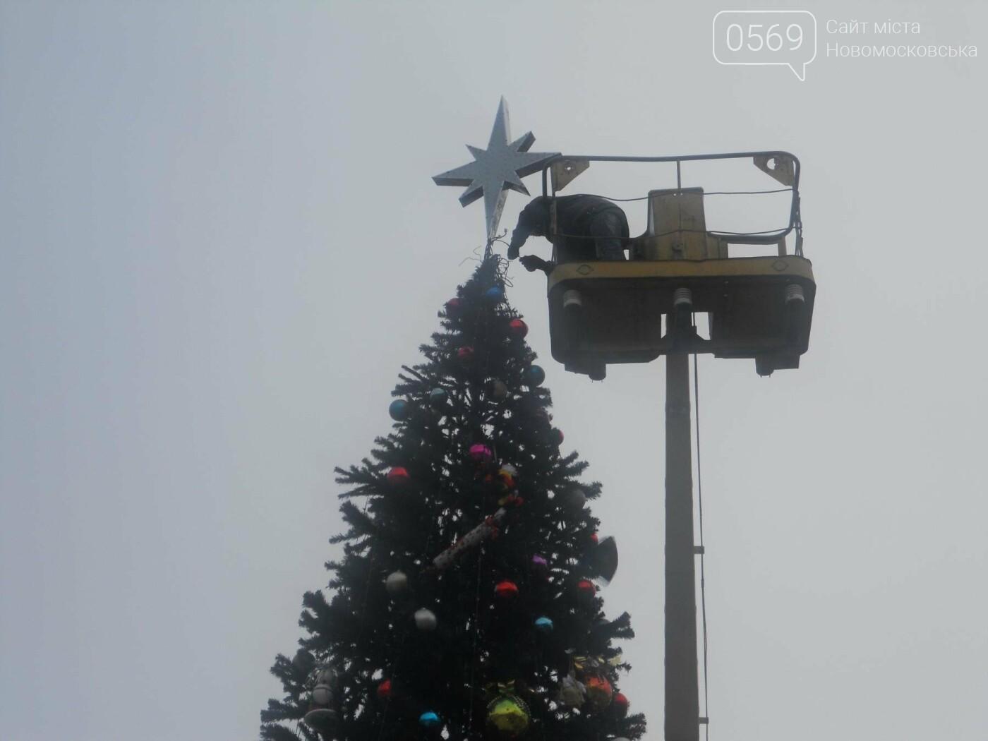 Новомосковськ прощається з новорічною красунею, фото-3