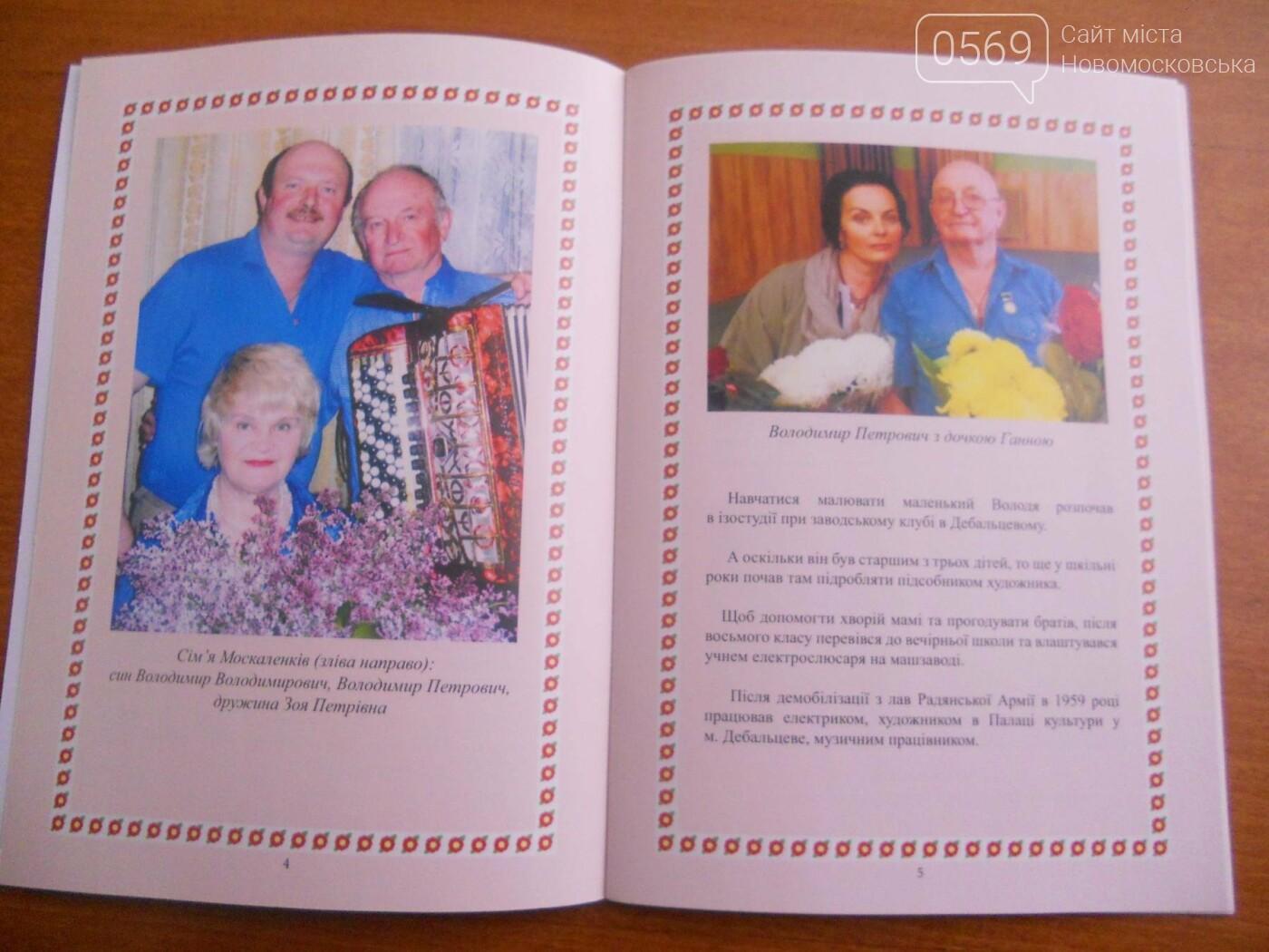 В Новомосковську видали книгу, присвячену відомому митцю, фото-2