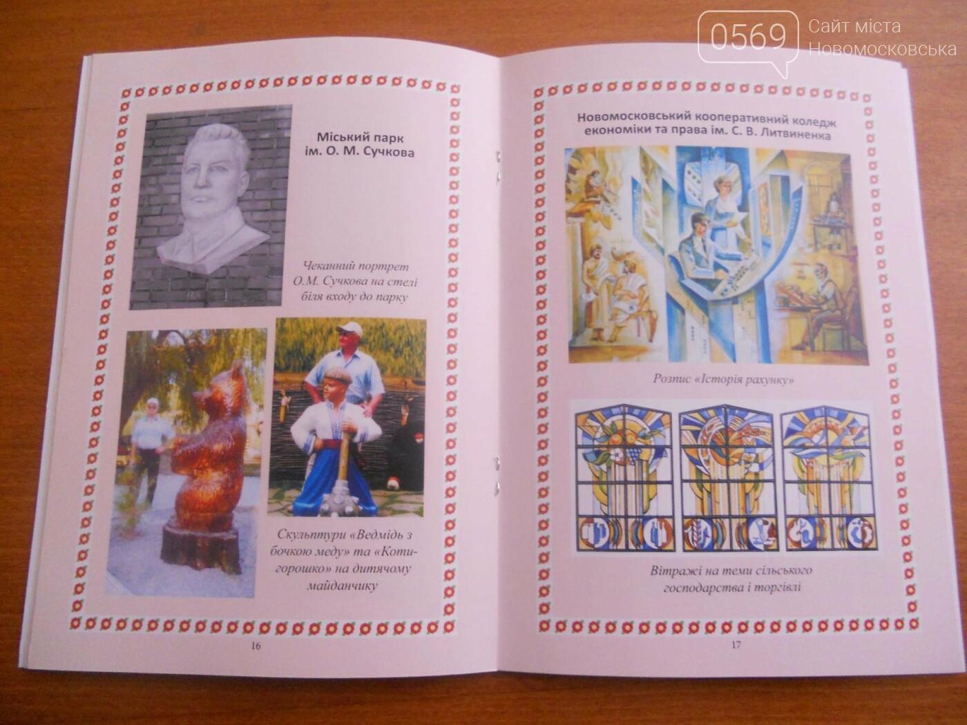 В Новомосковську видали книгу, присвячену відомому митцю, фото-3