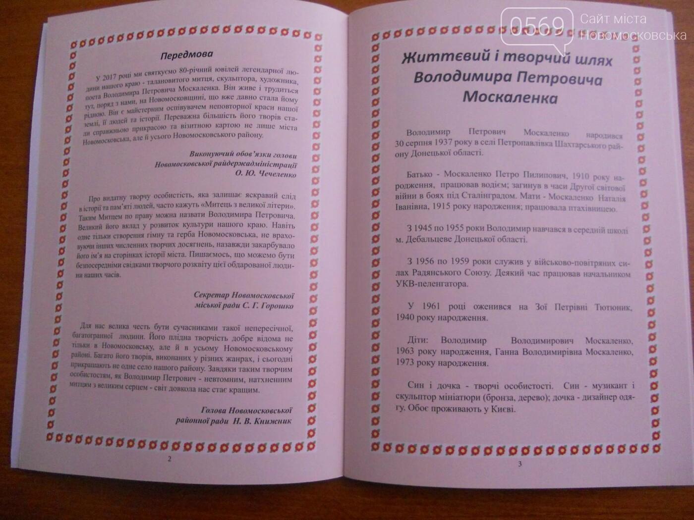В Новомосковську видали книгу, присвячену відомому митцю, фото-4