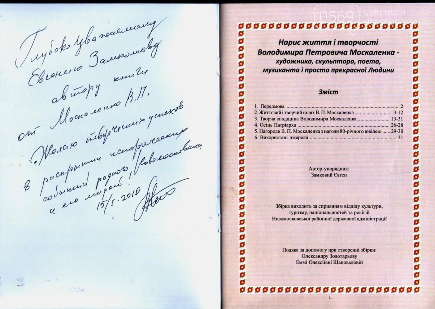 В Новомосковську видали книгу, присвячену відомому митцю, фото-7