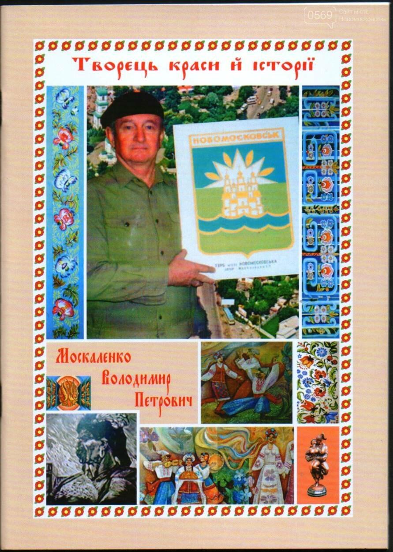 В Новомосковську видали книгу, присвячену відомому митцю, фото-1