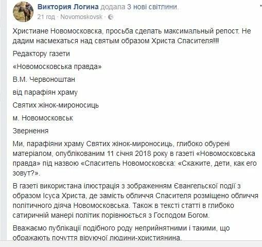 Християни Новомосковська вимагають вибачень від  місцевої газети, фото-1