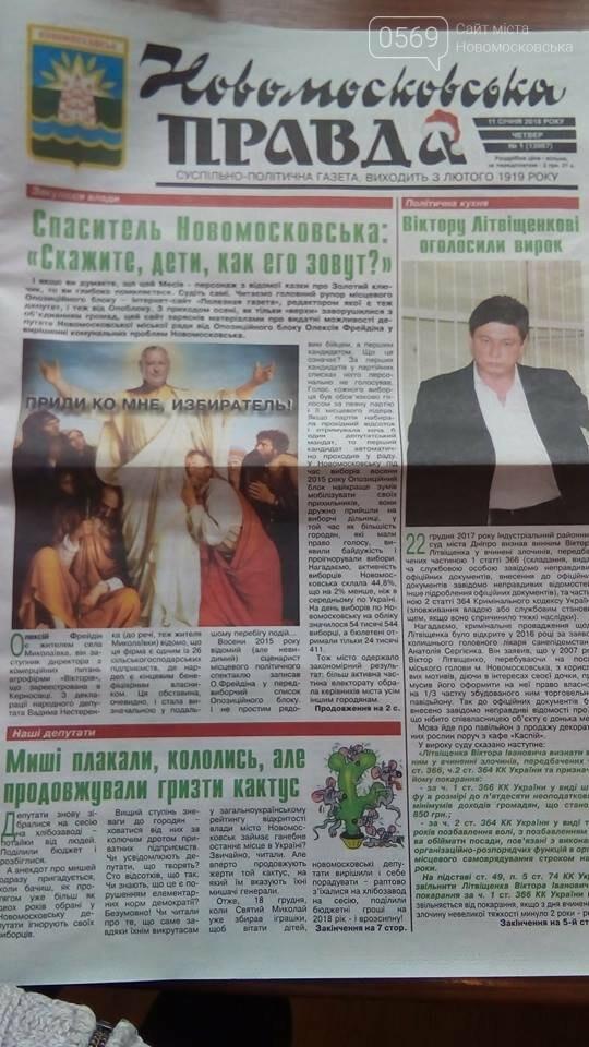 Християни Новомосковська вимагають вибачень від  місцевої газети, фото-2