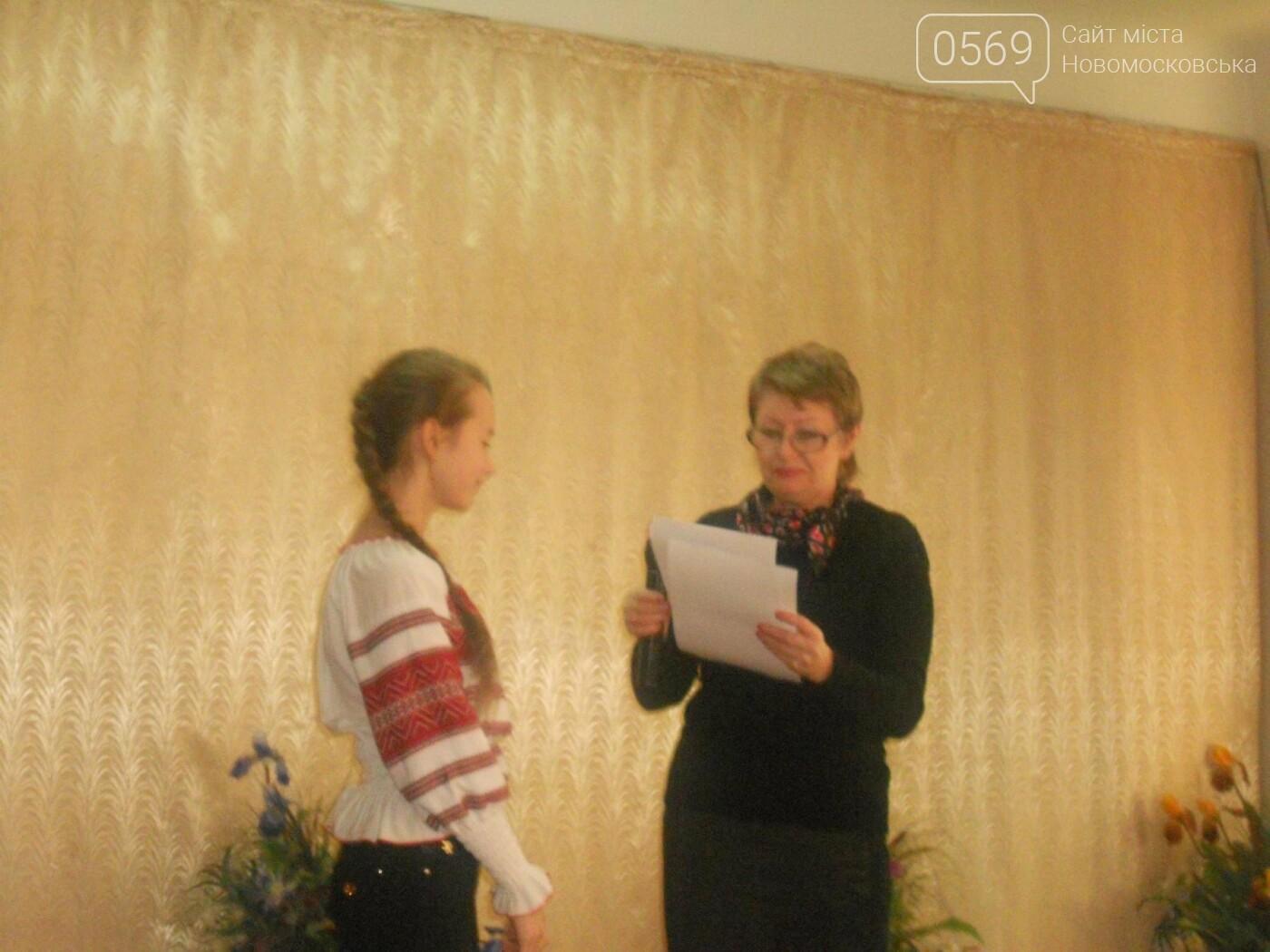 В Новомосковську відзначили юних талантів, фото-14