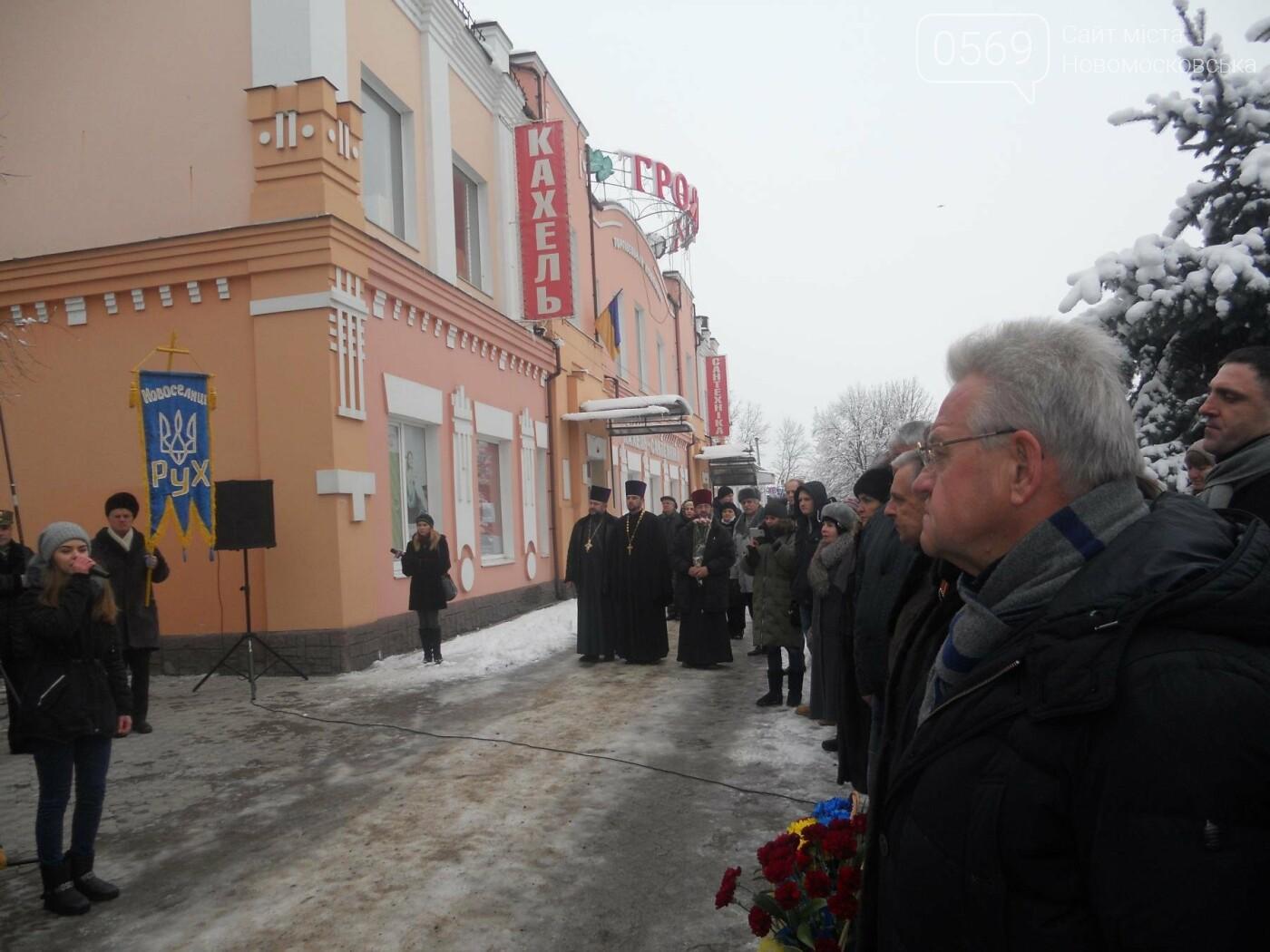 Новомосковськ відзначив День Соборності, фото-3