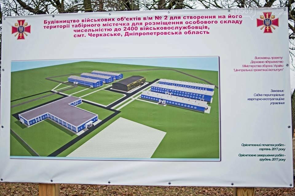 В Черкаському зводять сучасне військове містечко, фото-1