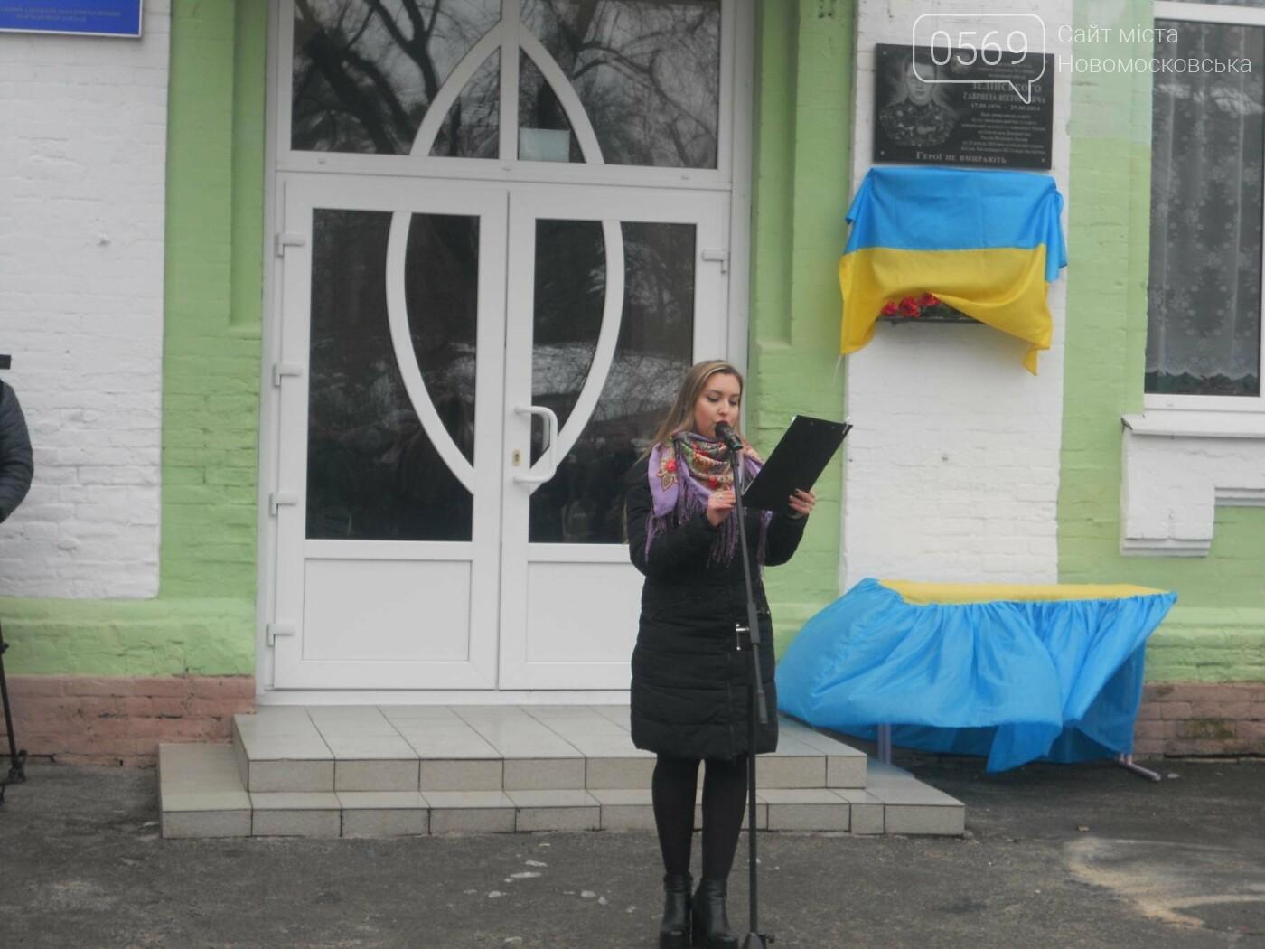 У Новомосковську встановили меморіальну дошку на честь Героя України, фото-4
