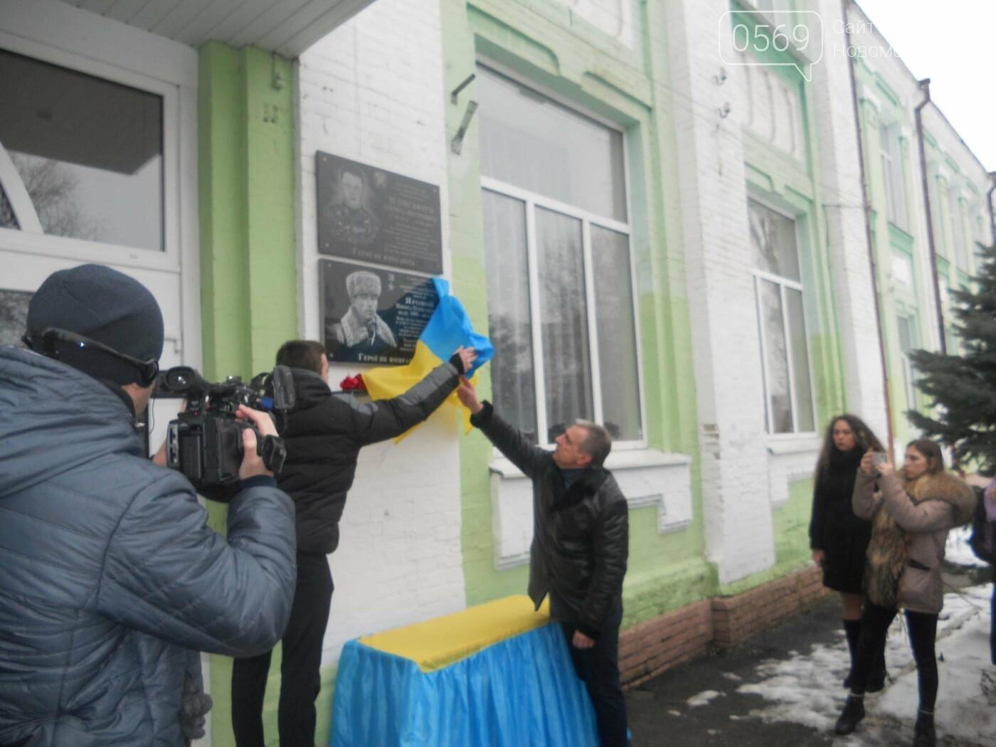 У Новомосковську встановили меморіальну дошку на честь Героя України, фото-5