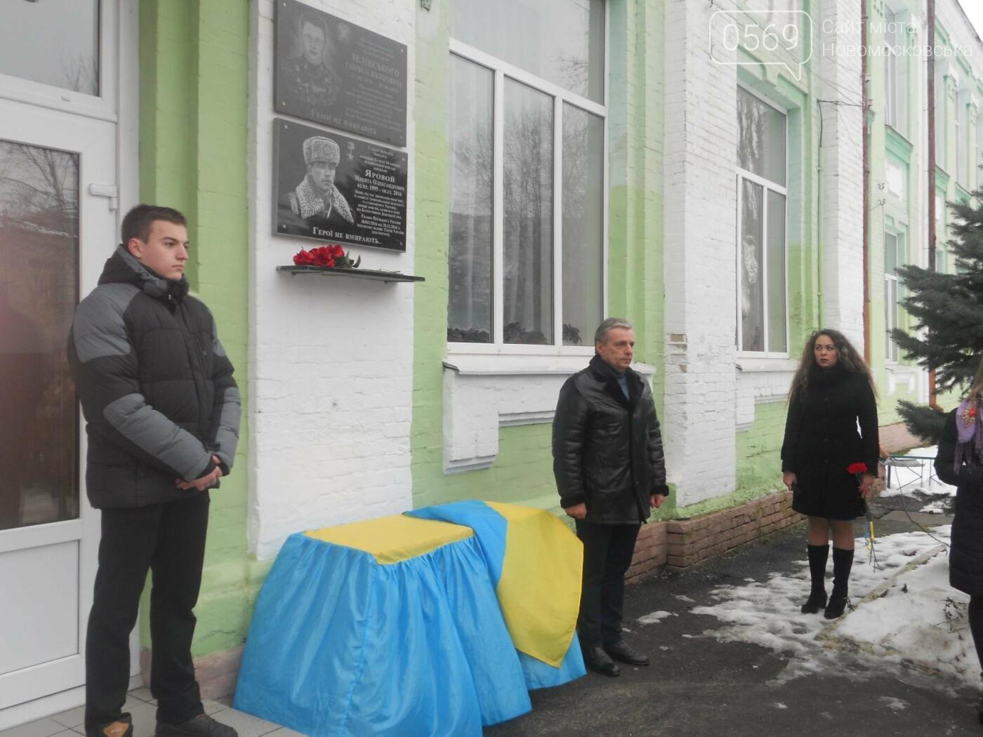 У Новомосковську встановили меморіальну дошку на честь Героя України, фото-6