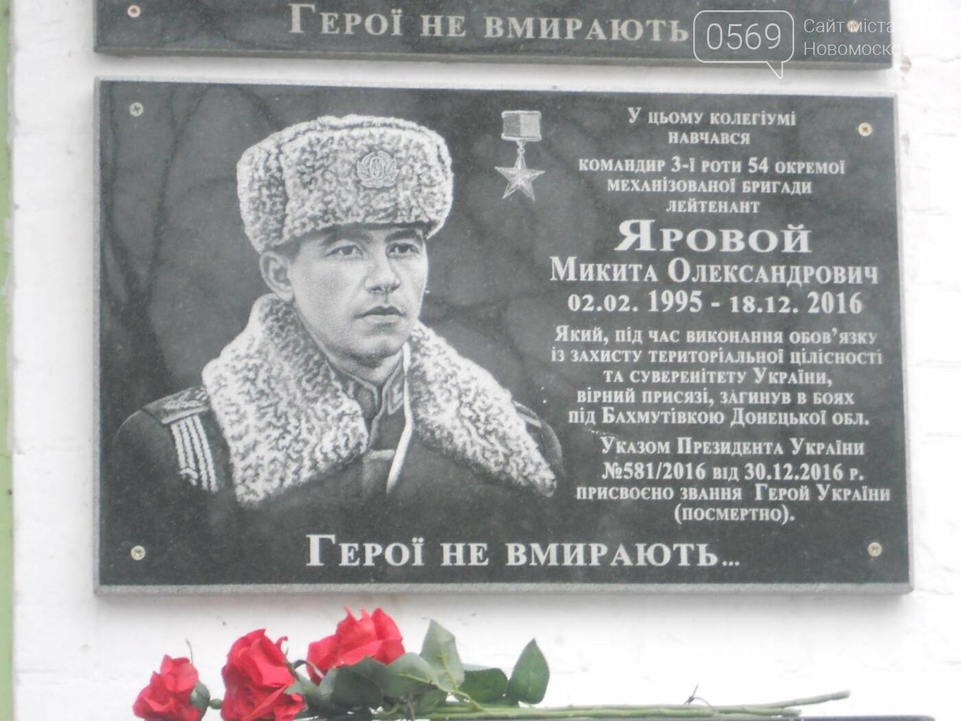 У Новомосковську встановили меморіальну дошку на честь Героя України, фото-7