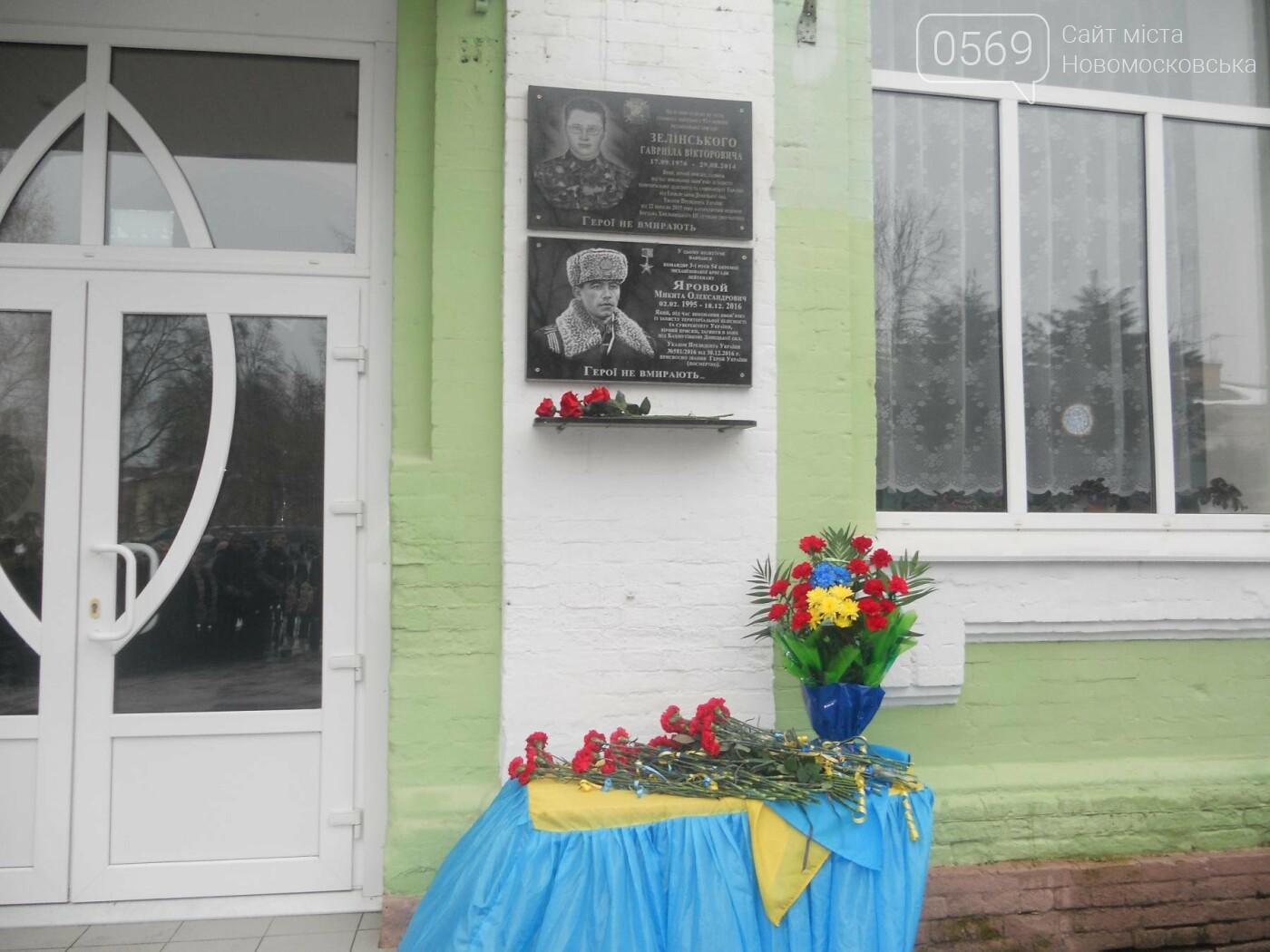 У Новомосковську встановили меморіальну дошку на честь Героя України, фото-15