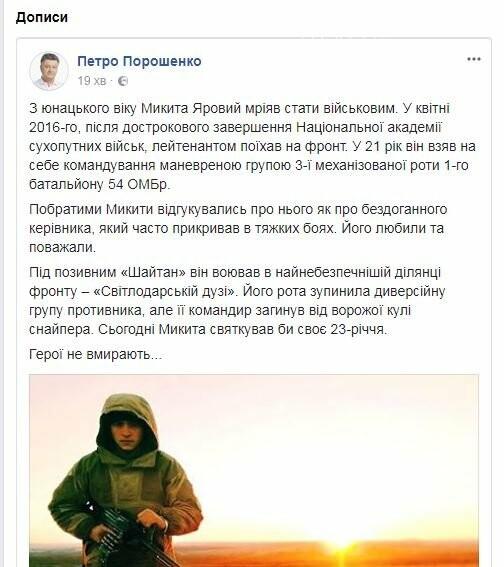 Президент України вшанував пам'ять нашого земляка , фото-1