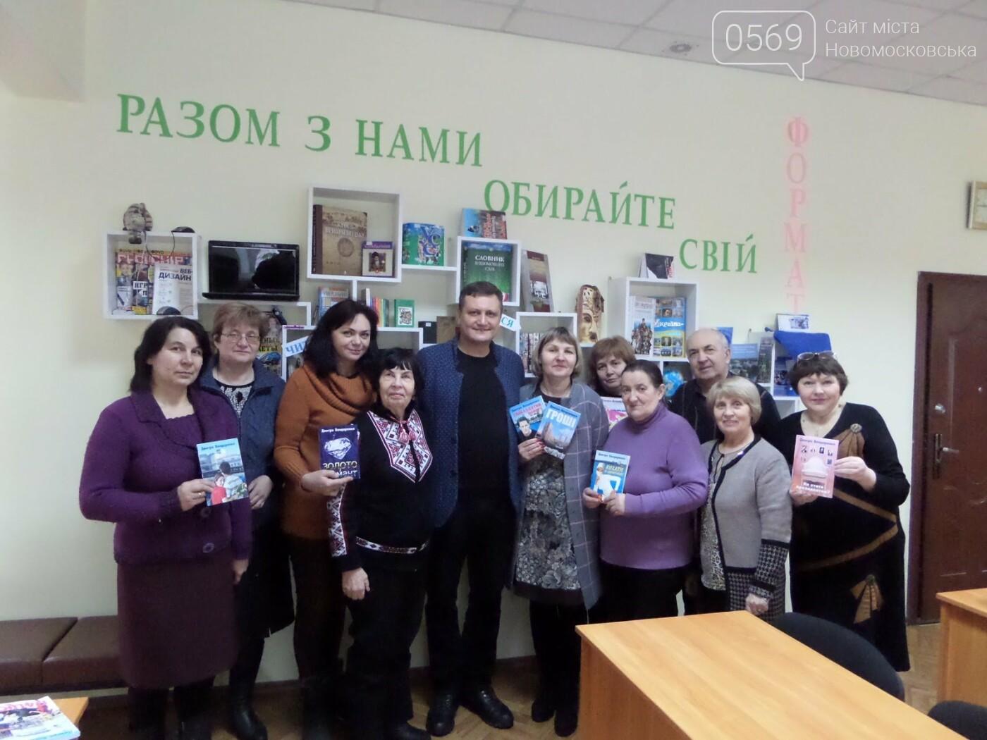 До Новомосковська завітав відомий письменник , фото-2