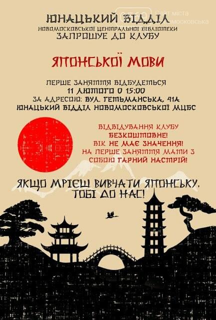 Новомосковців запрошують до клубу японської мови, фото-1