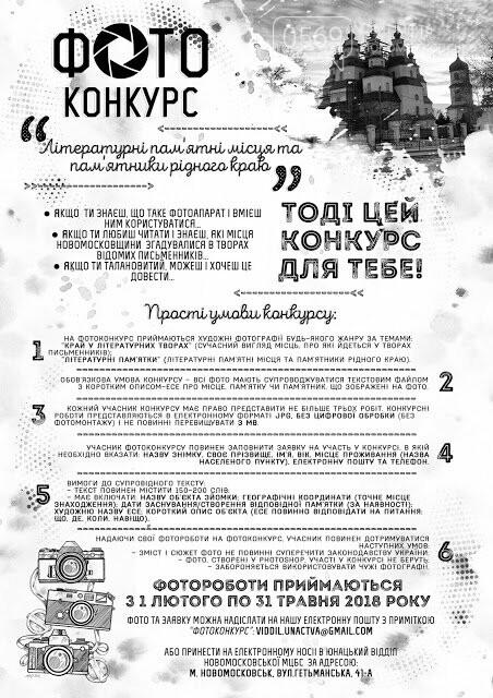 Новомосковців запрошують стати учасниками фотоконкурсу, фото-1