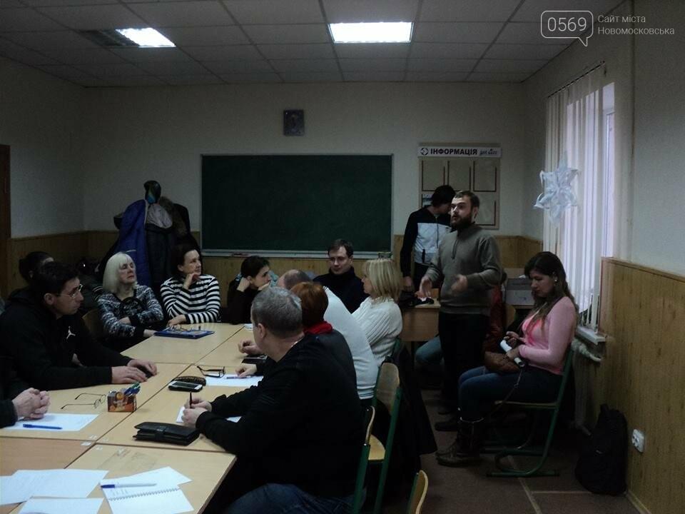 В Новомосковську презентували концепцію розвитку міста, фото-4