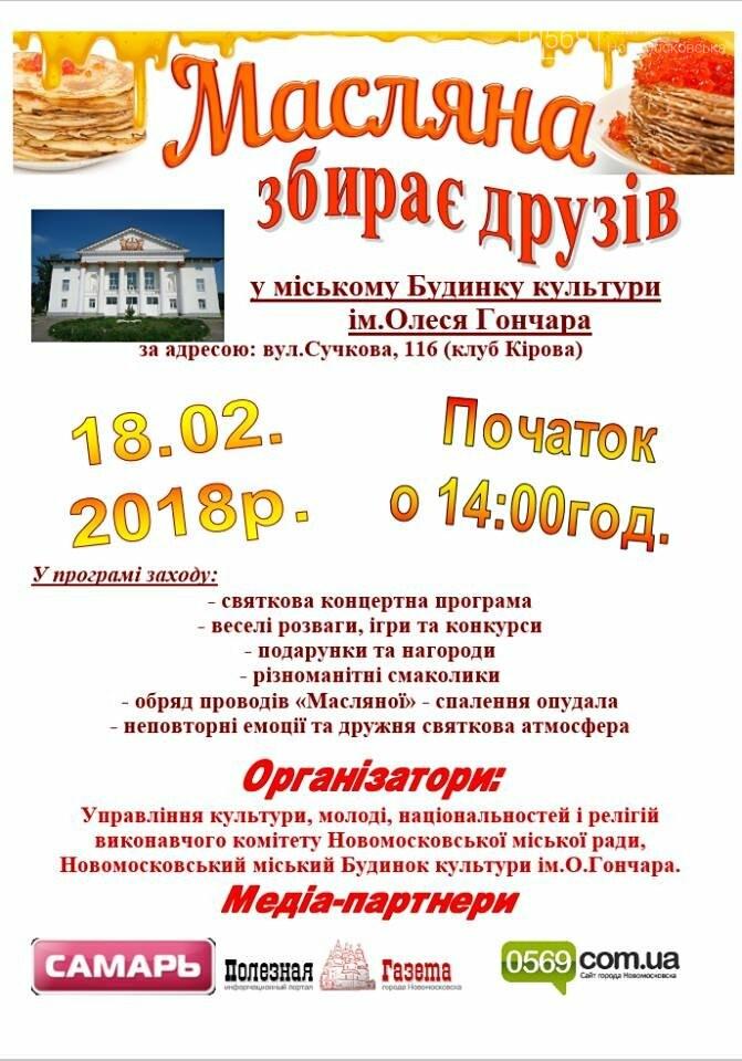 Новомосковців запрошують на свято, фото-1