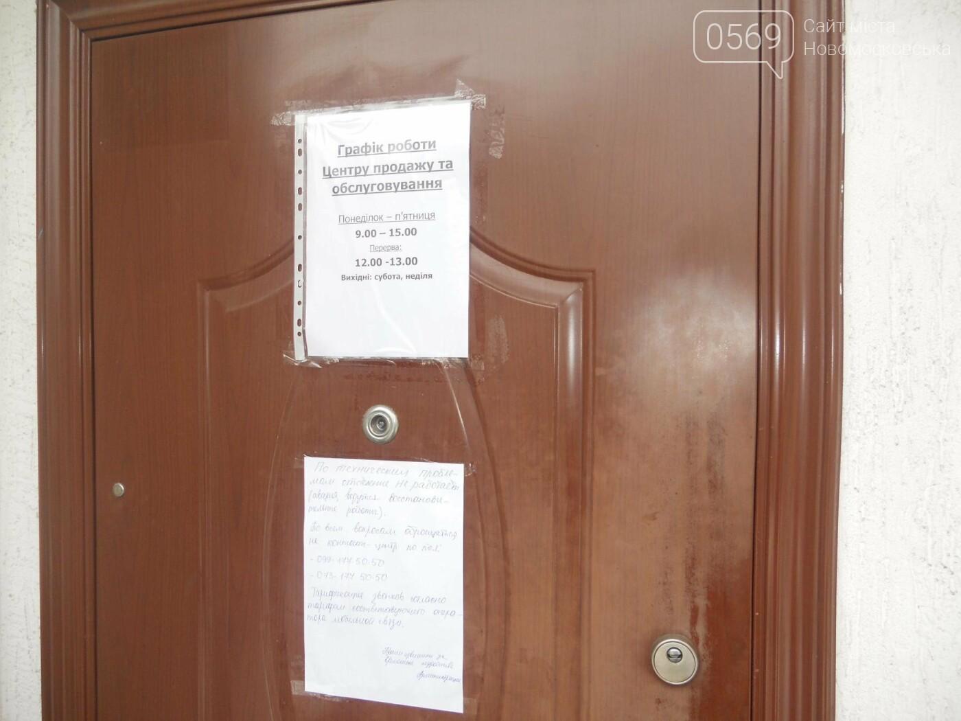 Частина Новомосковська залишилася без Інтернету, фото-2