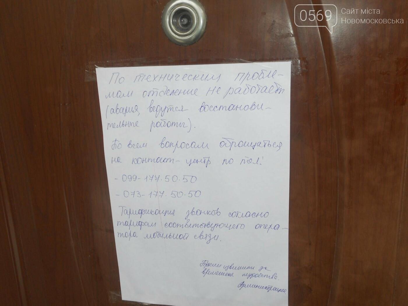 Частина Новомосковська залишилася без Інтернету, фото-1