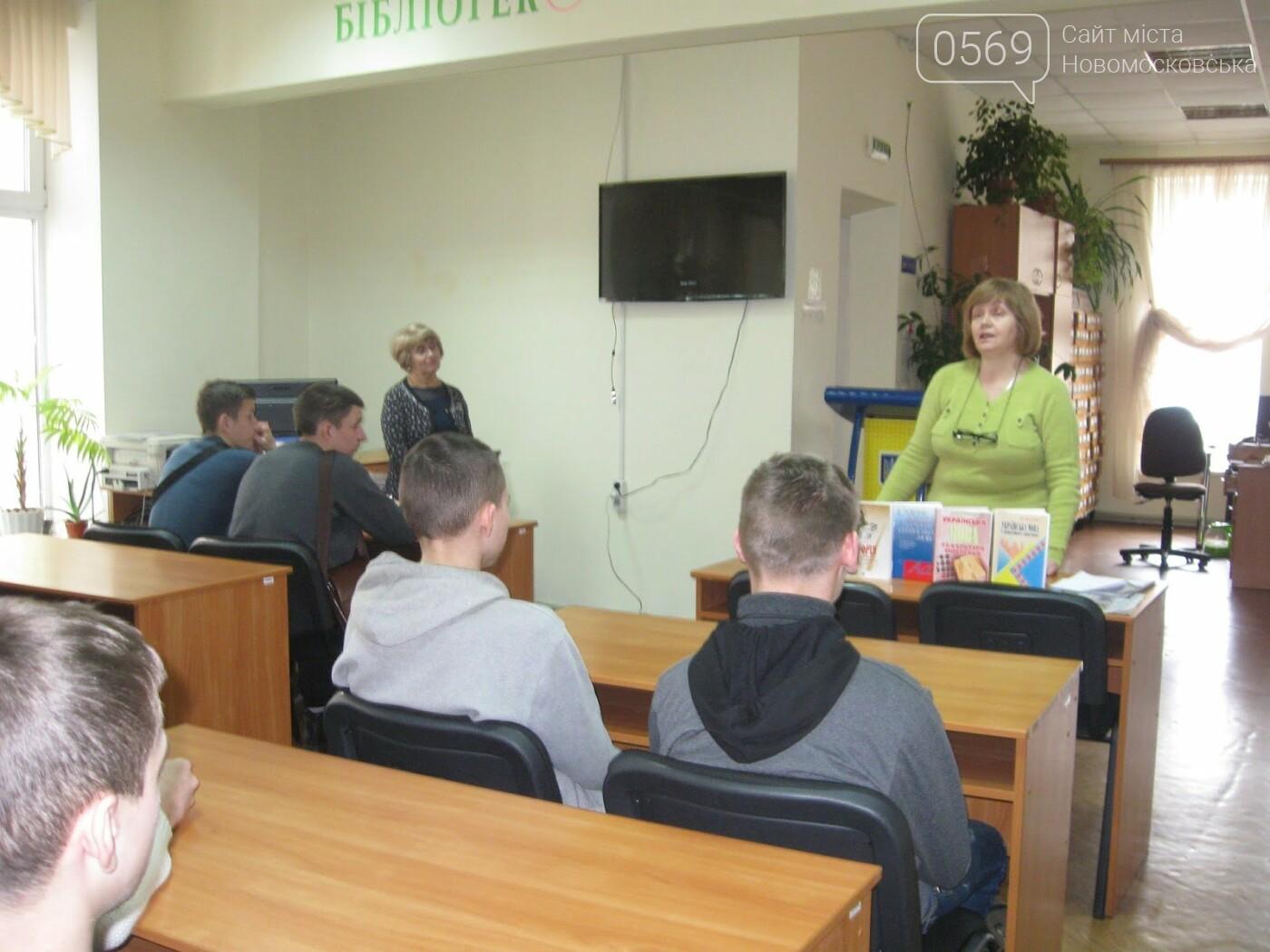 Новомосковські студенти стали учасниками мовної мозаїки, фото-1
