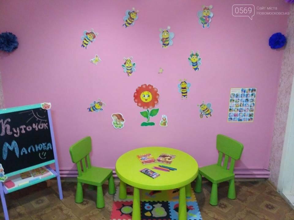 У Новомосквському відділі РАЦС з'явився куточок малюка, фото-1