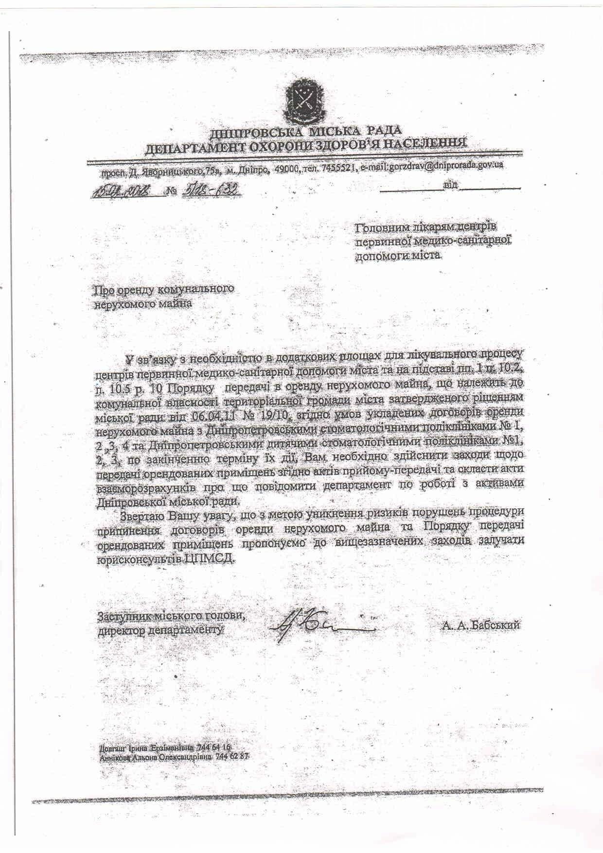 Власти Днепра закрывают городские стоматологии, фото-1