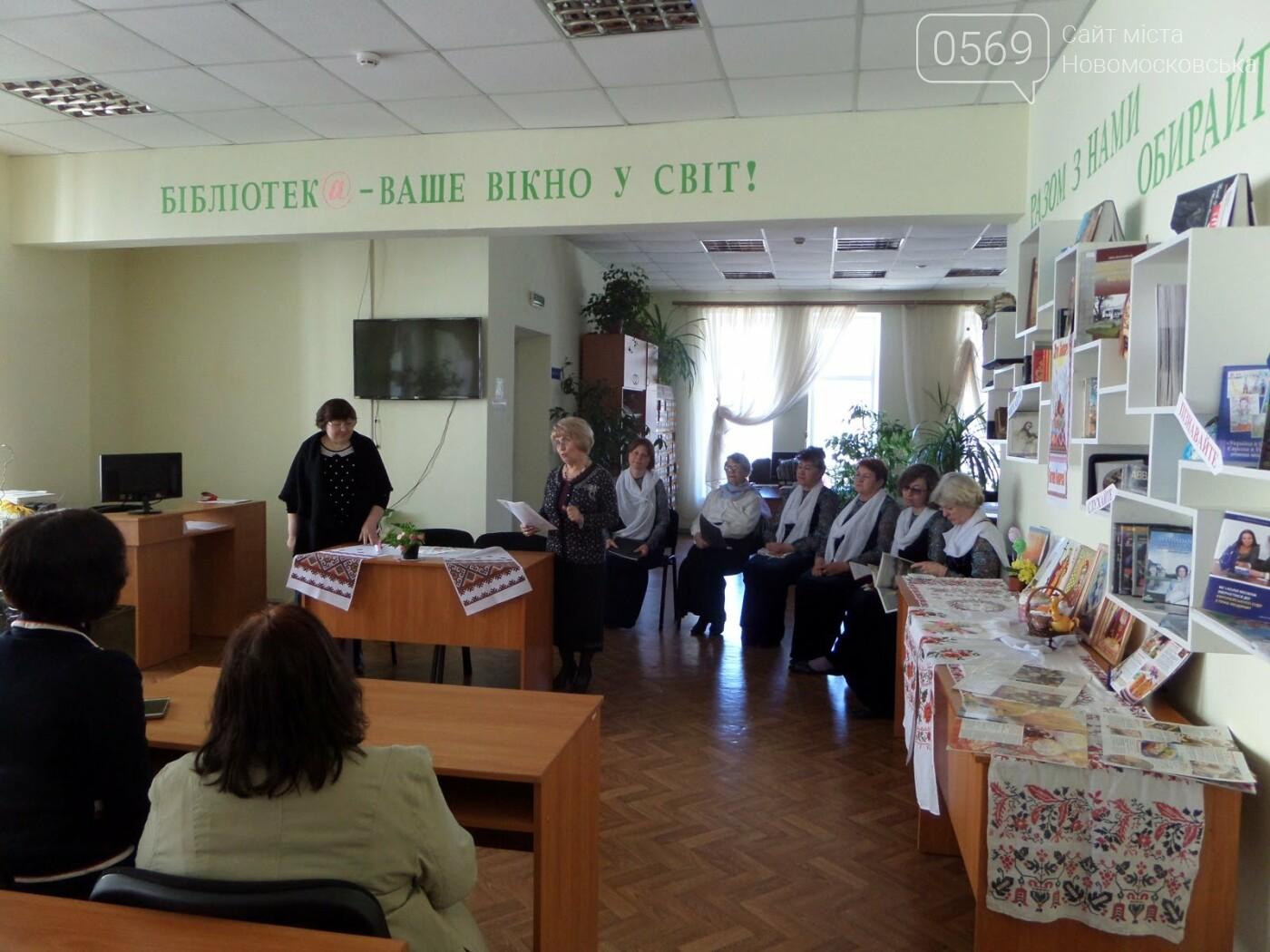 Для новомосковців пролунали великодні співи та розповідь про історію і традиції свята, фото-1