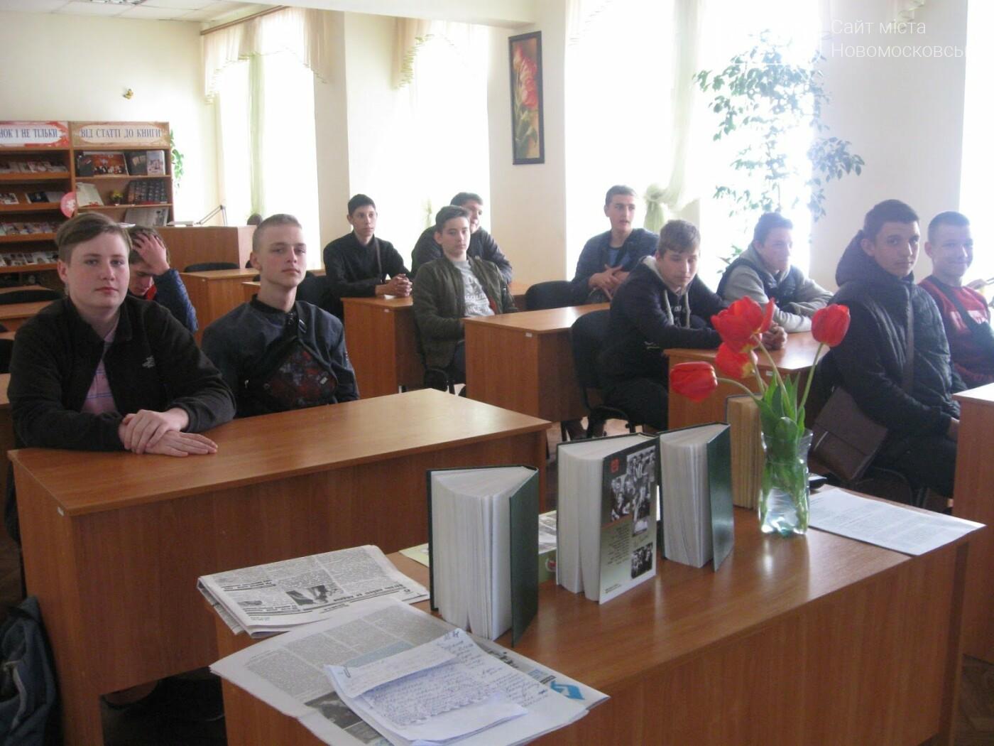 Новомосковські студенти почули голос О.Гончара, фото-2