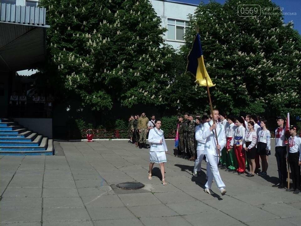 У   Новомосковську відбувся  міський етап гри-конкурсу «Сокіл – Джура»., фото-2