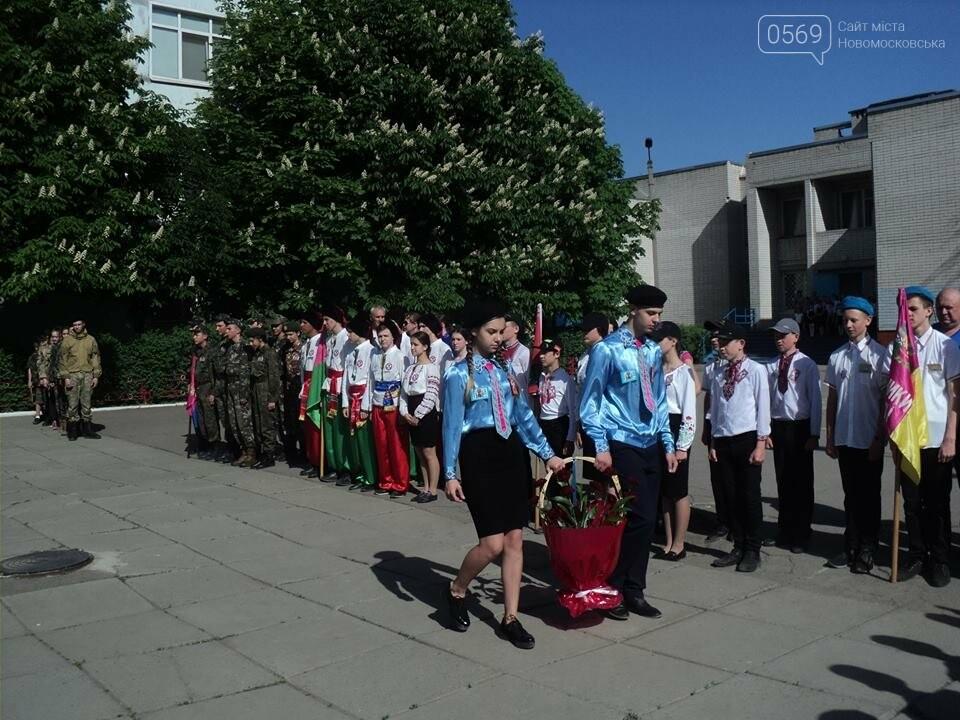 У   Новомосковську відбувся  міський етап гри-конкурсу «Сокіл – Джура»., фото-5