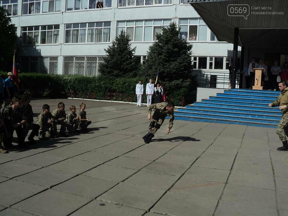 У   Новомосковську відбувся  міський етап гри-конкурсу «Сокіл – Джура»., фото-6