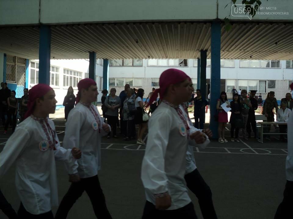 У   Новомосковську відбувся  міський етап гри-конкурсу «Сокіл – Джура»., фото-7