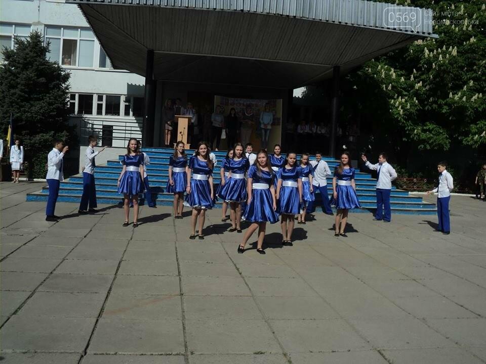 У   Новомосковську відбувся  міський етап гри-конкурсу «Сокіл – Джура»., фото-9