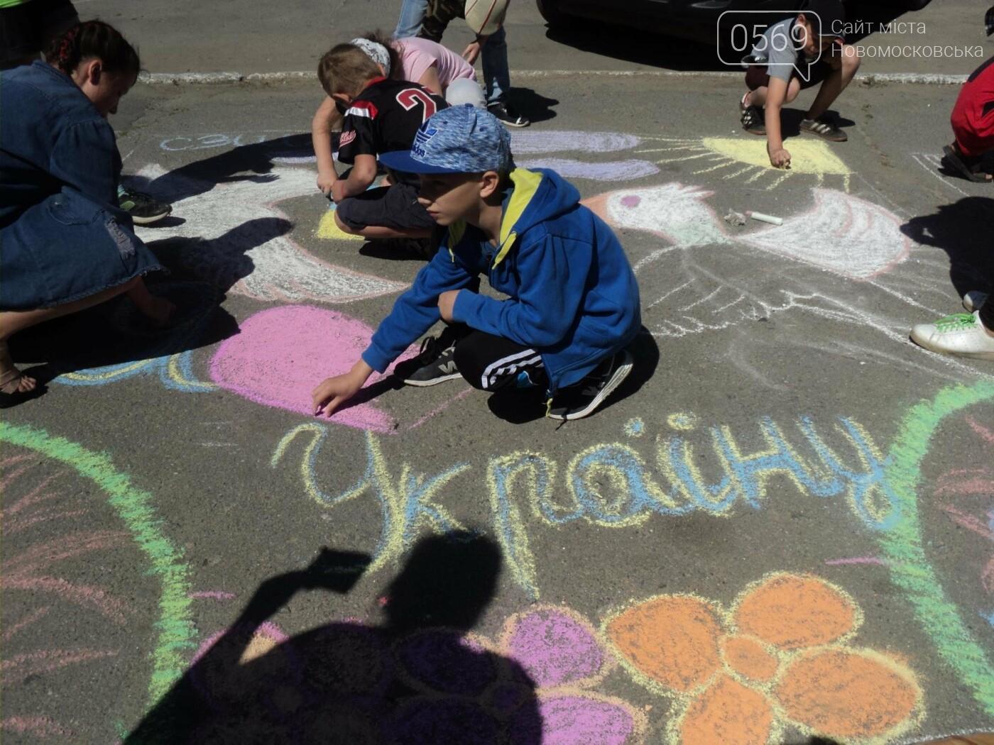 В Новомосковську пройшов конкурс дитячих малюнків на асфальті, фото-12