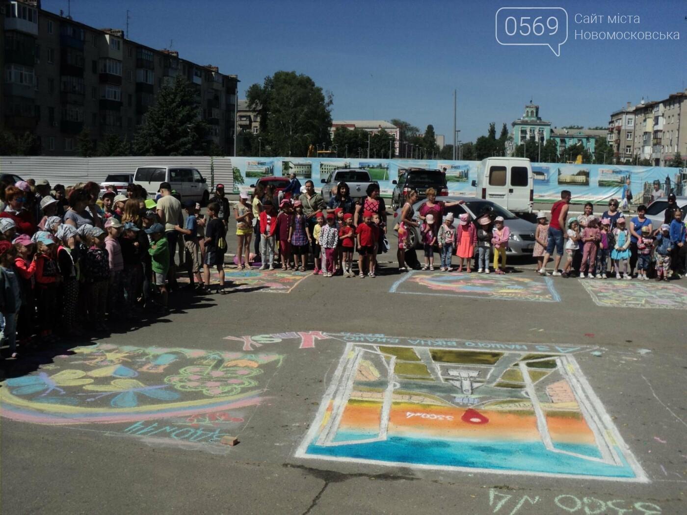 В Новомосковську пройшов конкурс дитячих малюнків на асфальті, фото-8