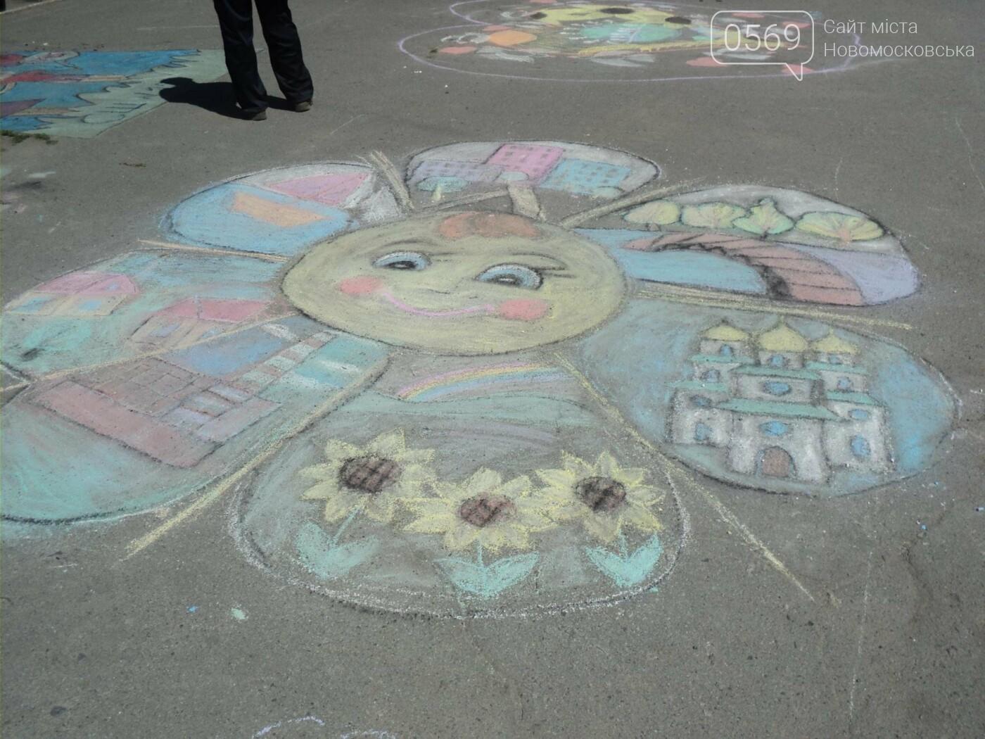 В Новомосковську пройшов конкурс дитячих малюнків на асфальті, фото-5