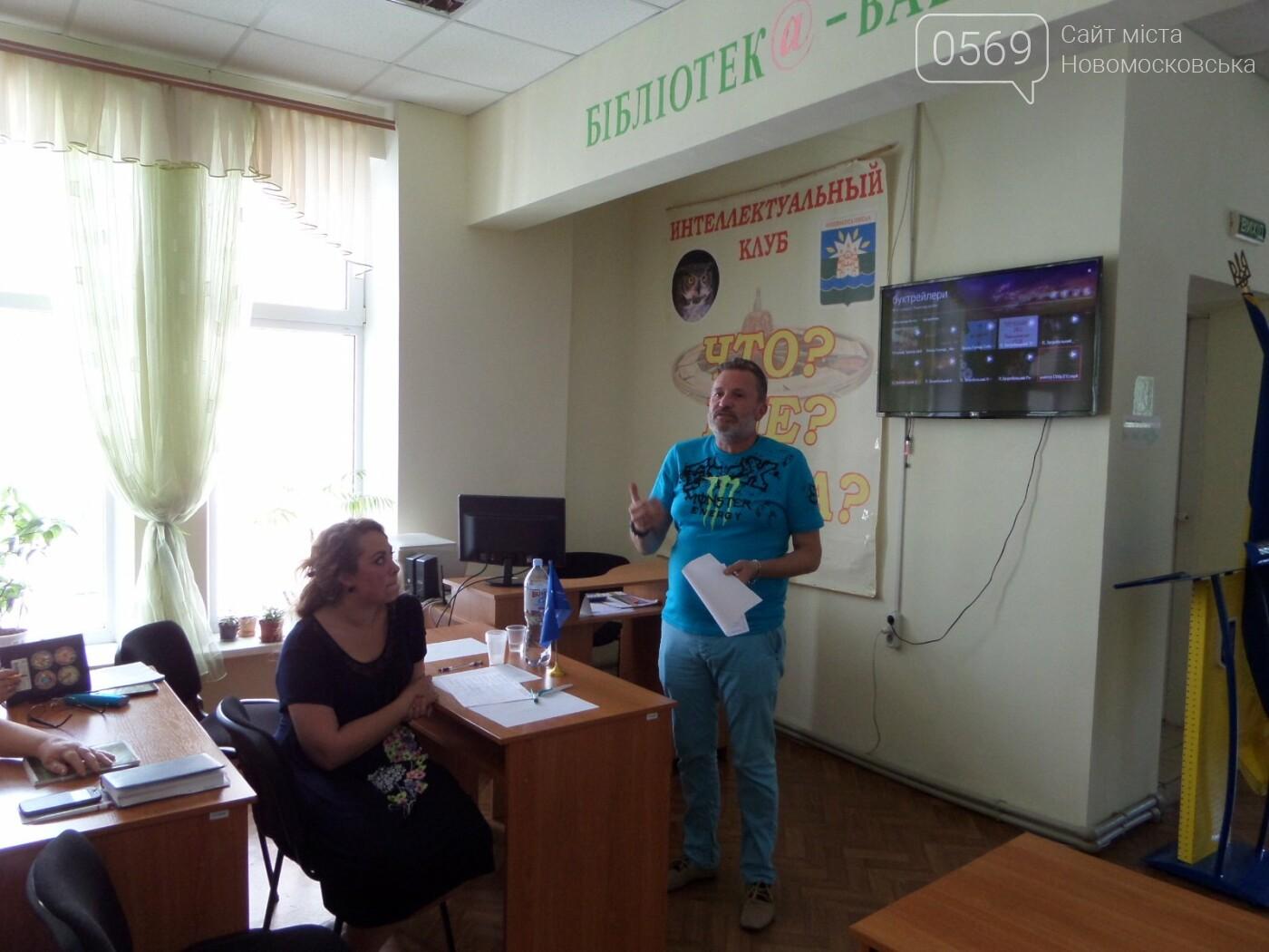 В Новомосковську провели конкурс буктрейлерів, фото-2