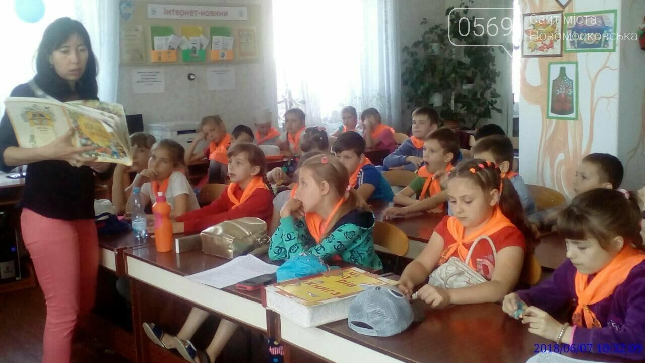 Новомосковські школярі дізналися про права дітей, фото-1