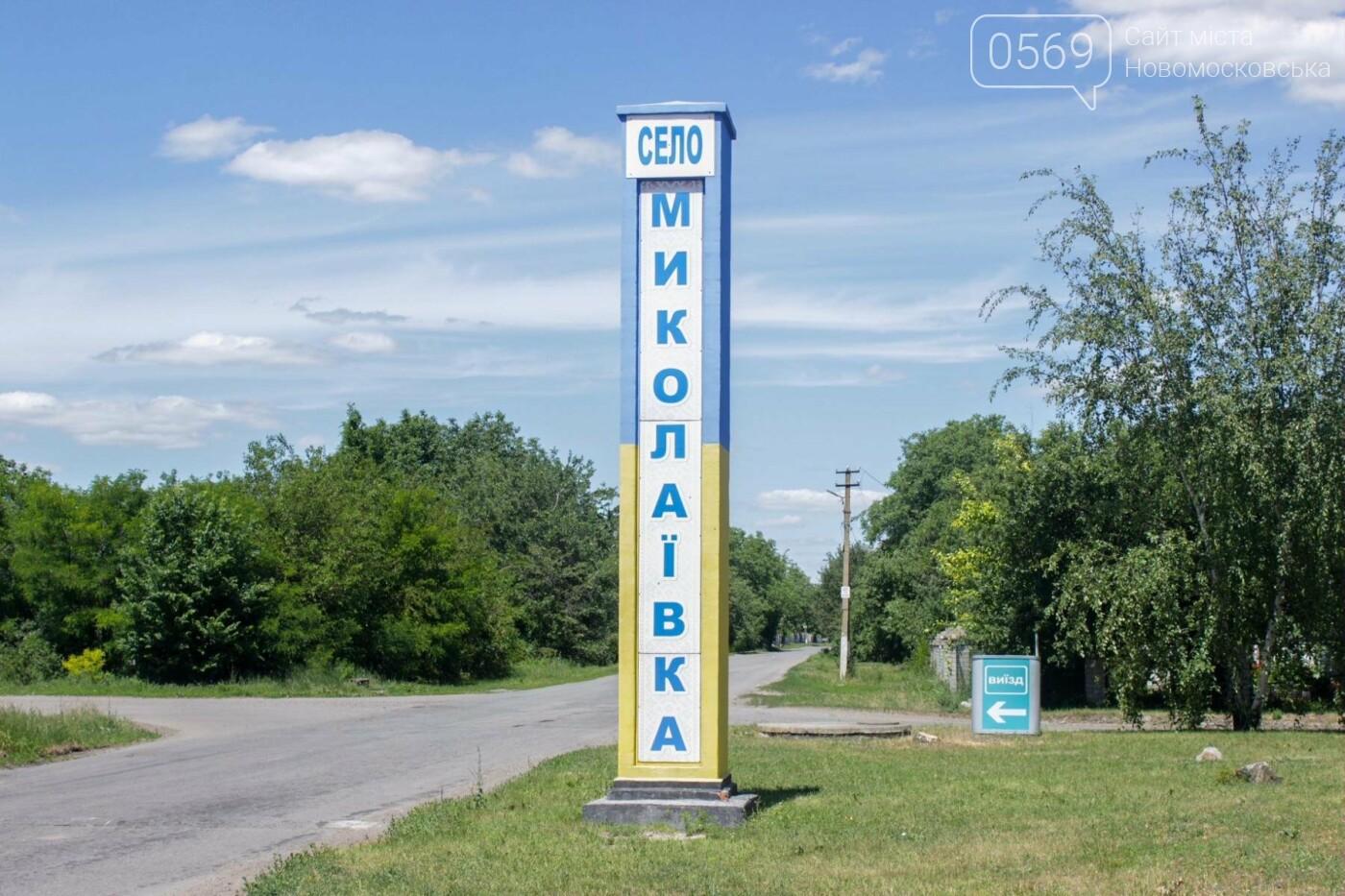 В селе на Новомосковщине отремонтировали две дороги, фото-6