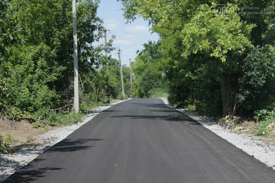 На Новомосковщині відремонтували дві дороги, фото-9