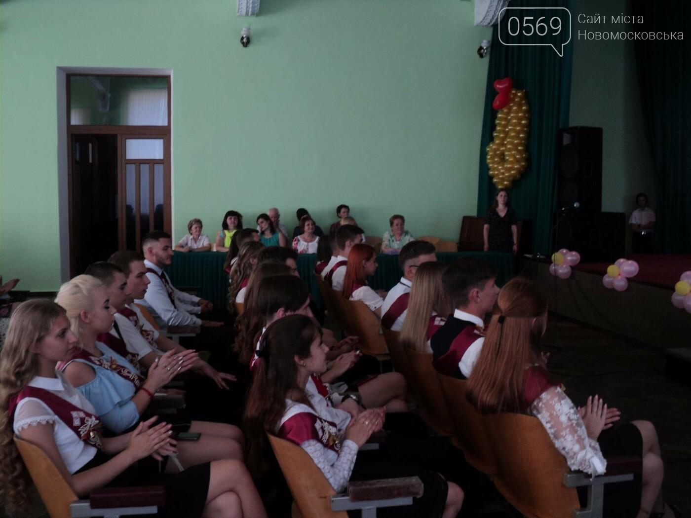 Випускники Новомосковська отримали перші атестати, фото-3