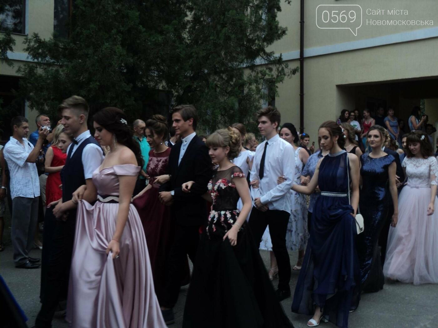 В Новомосковську відлунали випускні бали, фото-2