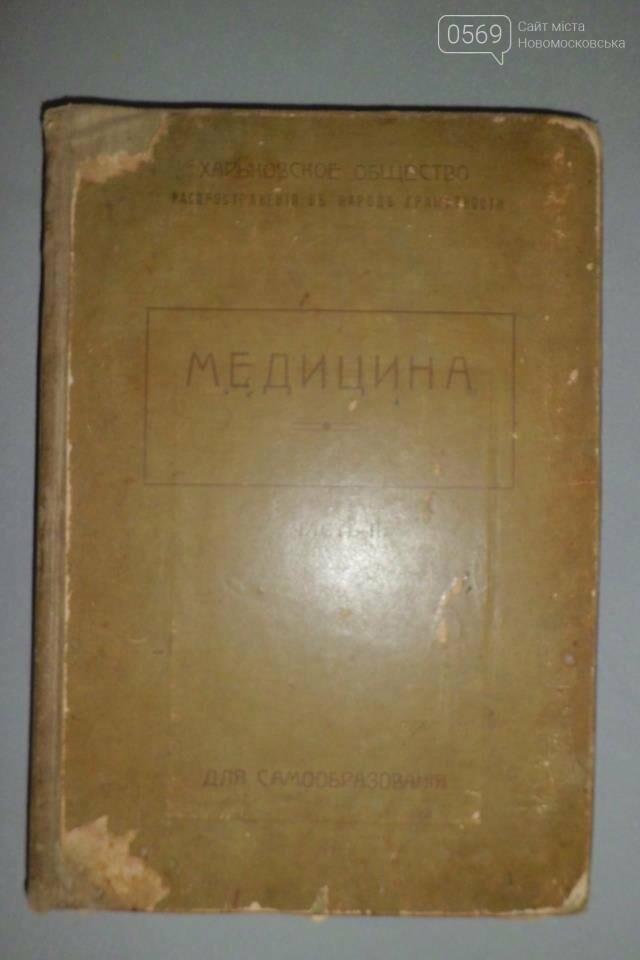 Новомосковському музею подарували цінні експонати, фото-2
