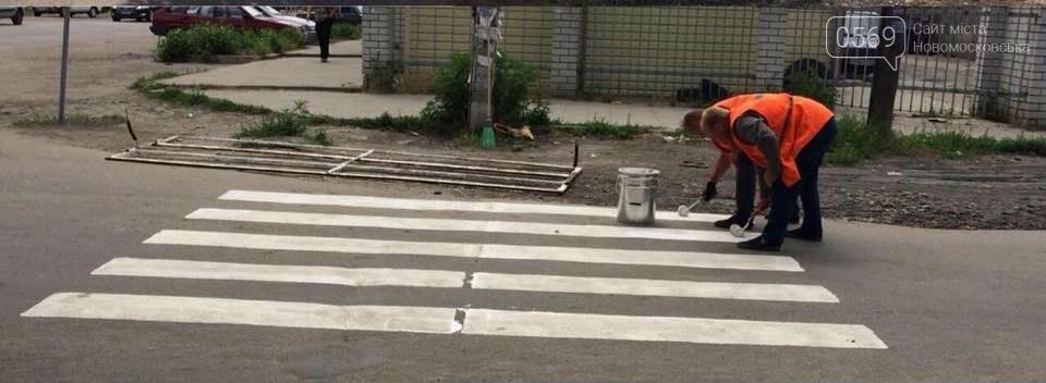 У Новомосковську оновлюють дорожню розмітку, фото-2