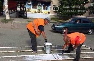 У Новомосковську оновлюють дорожню розмітку, фото-1