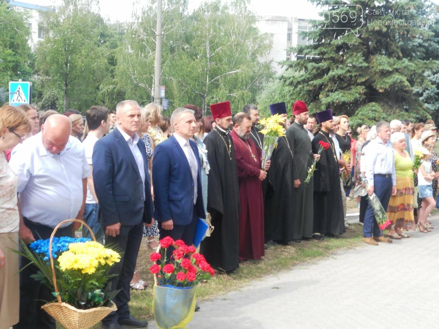 У Новомосковську пройшли урочистості з нагоди Дня Конституції України, фото-1