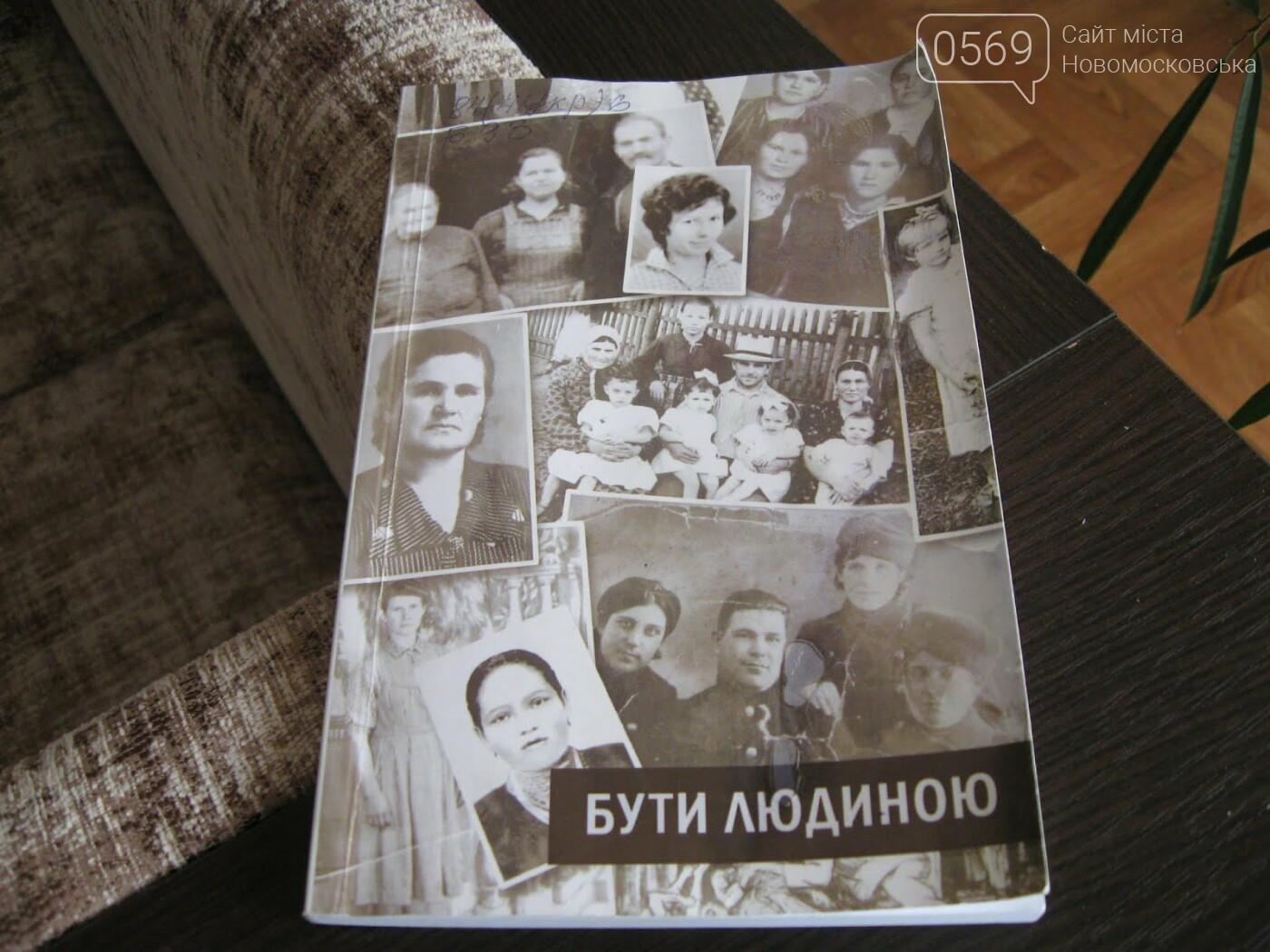 У Новомосковську презентували фотогалерею , фото-3
