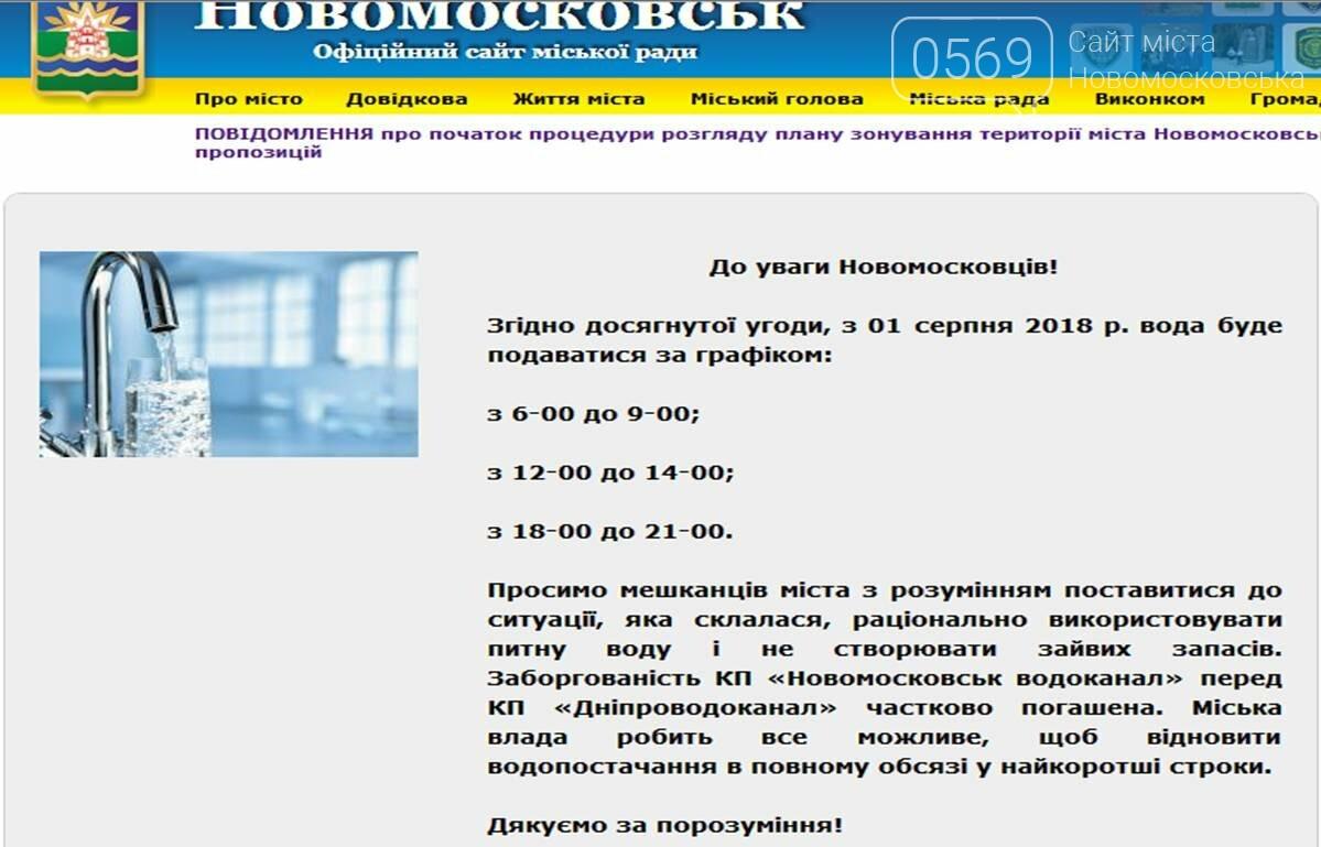 В Новомосковську воду подаватимуть за графіком, фото-1
