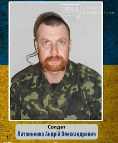 Новомосковців запрошують вшанувати пам'ять загиблого героя, фото-1